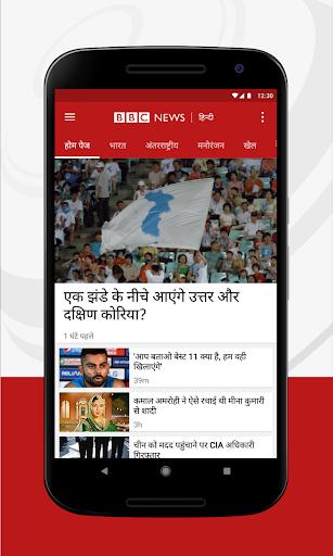 BBC News Hindi - Latest and Breaking News App 1 تصوير الشاشة