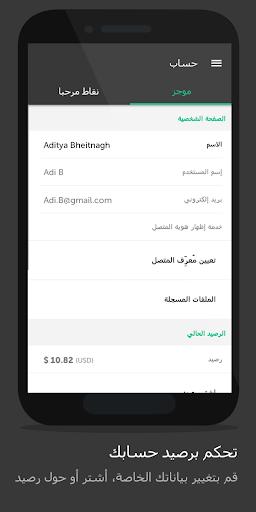 تطبيق مكالمات ومحادثات دولية حصري اون لاين :Nymgo 7 تصوير الشاشة