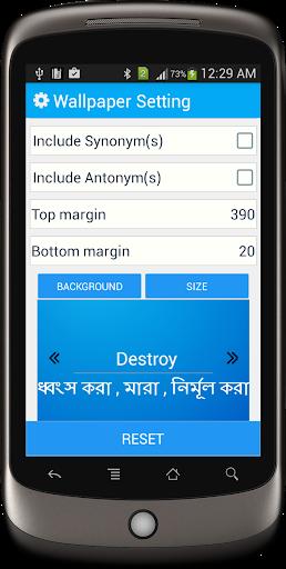 Hindi Dictionary Multifunctional screenshot 5