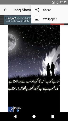 Love Poetry - Ishq Shayari screenshot 5