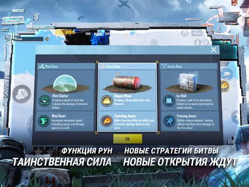 PUBG MOBILE: СИЛА РУН скриншот 11