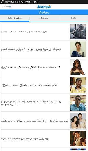 Dinakaran - Tamil News 9 تصوير الشاشة