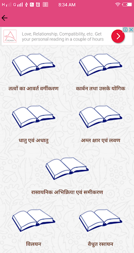 Chemistry in hindi screenshot 5
