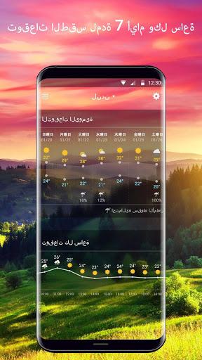 القطعة توقعات الطقس 5 تصوير الشاشة