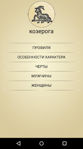 Бесплатный ежедневный гороскоп -Знаки зодиака 2020 скриншот 2