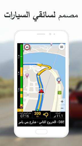 تطبيق CoPilot GPS للملاحة ومعرفة حركة المرور 1 تصوير الشاشة