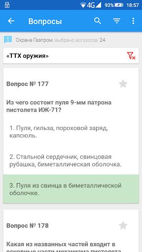 Тестирование охраны Газпром 3 تصوير الشاشة
