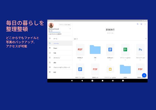 Dropbox:バックアップ、同期、ファイル共有ができるクラウドストレージ screenshot 8