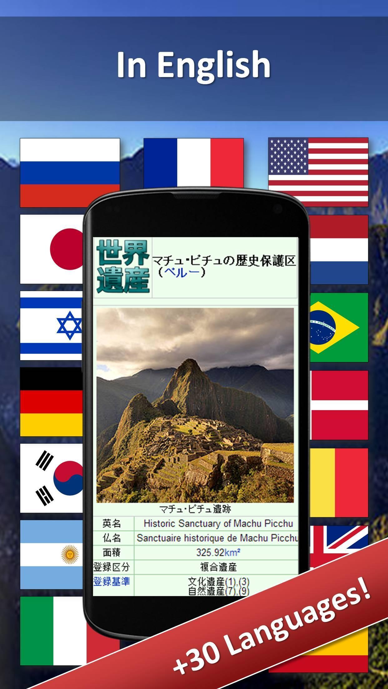 World Explorer - Travel Guide 10 تصوير الشاشة