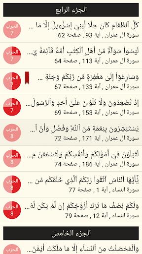 القرآن الكريم مع التفسير وميزات أخرى 5 تصوير الشاشة