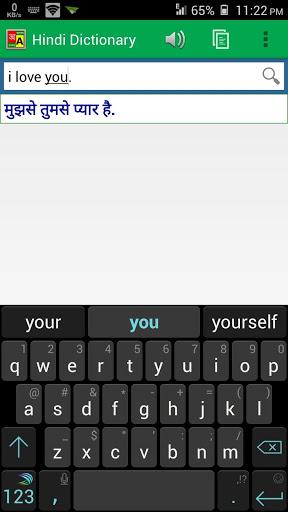 Hindi Dictionary (Offline) screenshot 7