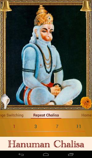 Hanuman Chalisa 14 تصوير الشاشة
