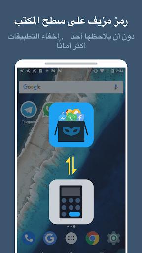 App Hider: إخفاء التطبيقات ، المساحة المخفية 3 تصوير الشاشة