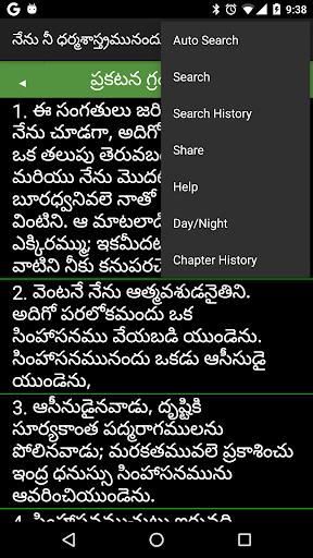 TeluguBible 6 تصوير الشاشة