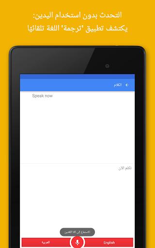 ترجمة Google 9 تصوير الشاشة