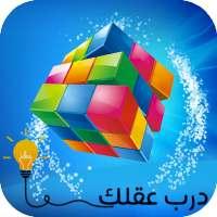 فطن - تمارين ذكاء و ذاكرة مهارات يومية ذهنية on APKTom