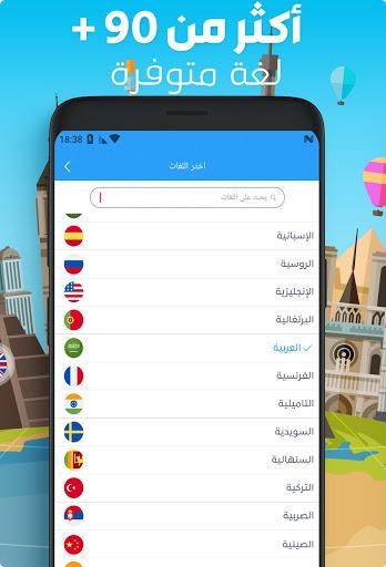 الترجمة بدون انترنيت لكل اللغات 2 تصوير الشاشة