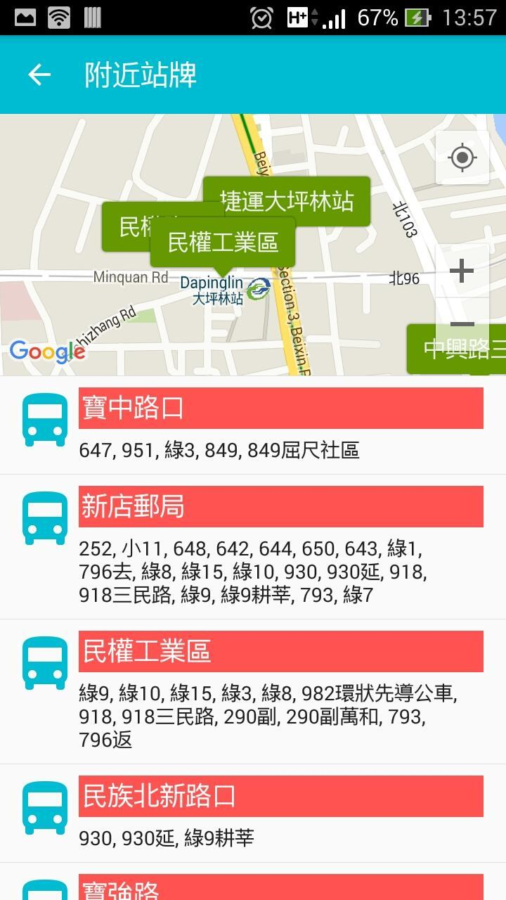 Taipei real-time bus tracker 7 تصوير الشاشة