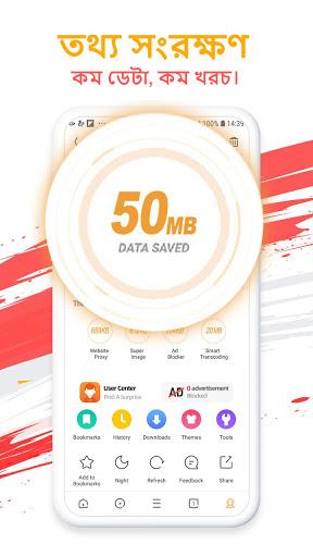 UC Browser - আনলিমিটেড ভিডিও ডাউনলোডার, নিউজ অ্যাপ screenshot 3