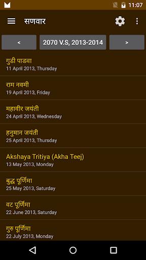 Hindu Calendar screenshot 8