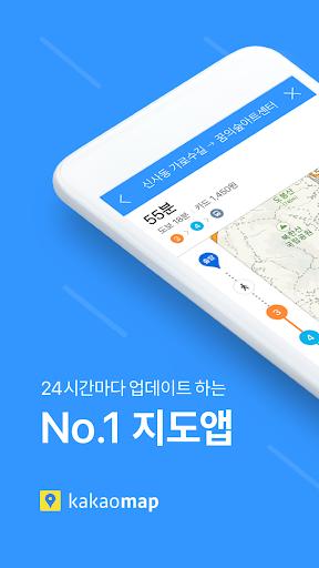 KakaoMap - Map / Navigation screenshot 1