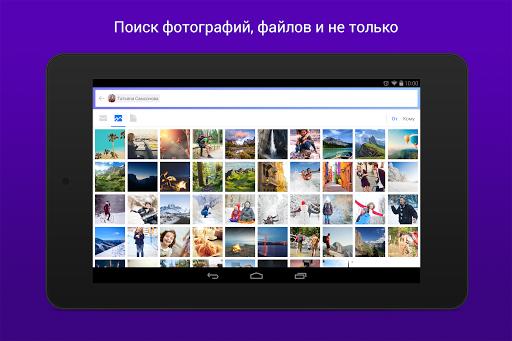 Yahoo Почта – порядок во всем! скриншот 9