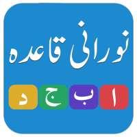 Noorani Qaida Arabic Alphabets on 9Apps
