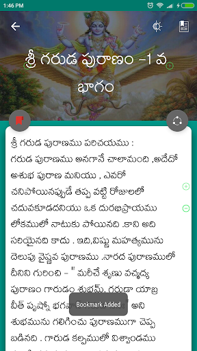Shiva puranam in Telugu screenshot 5