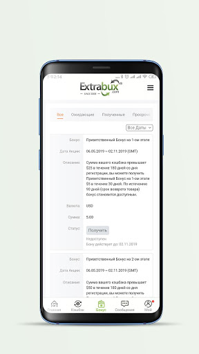 Extrabux- Предложения & Кэшбэк скриншот 5