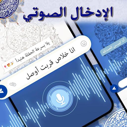 تمام لوحة المفاتيح العربية - Tamam Arabic Keyboard 3 تصوير الشاشة