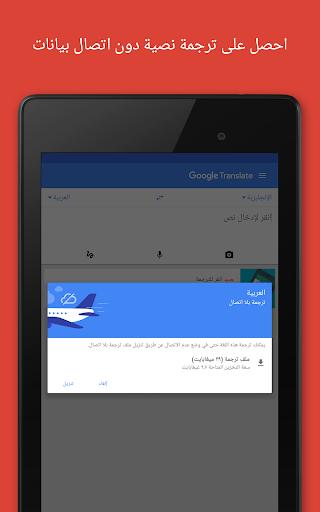 ترجمة Google 8 تصوير الشاشة