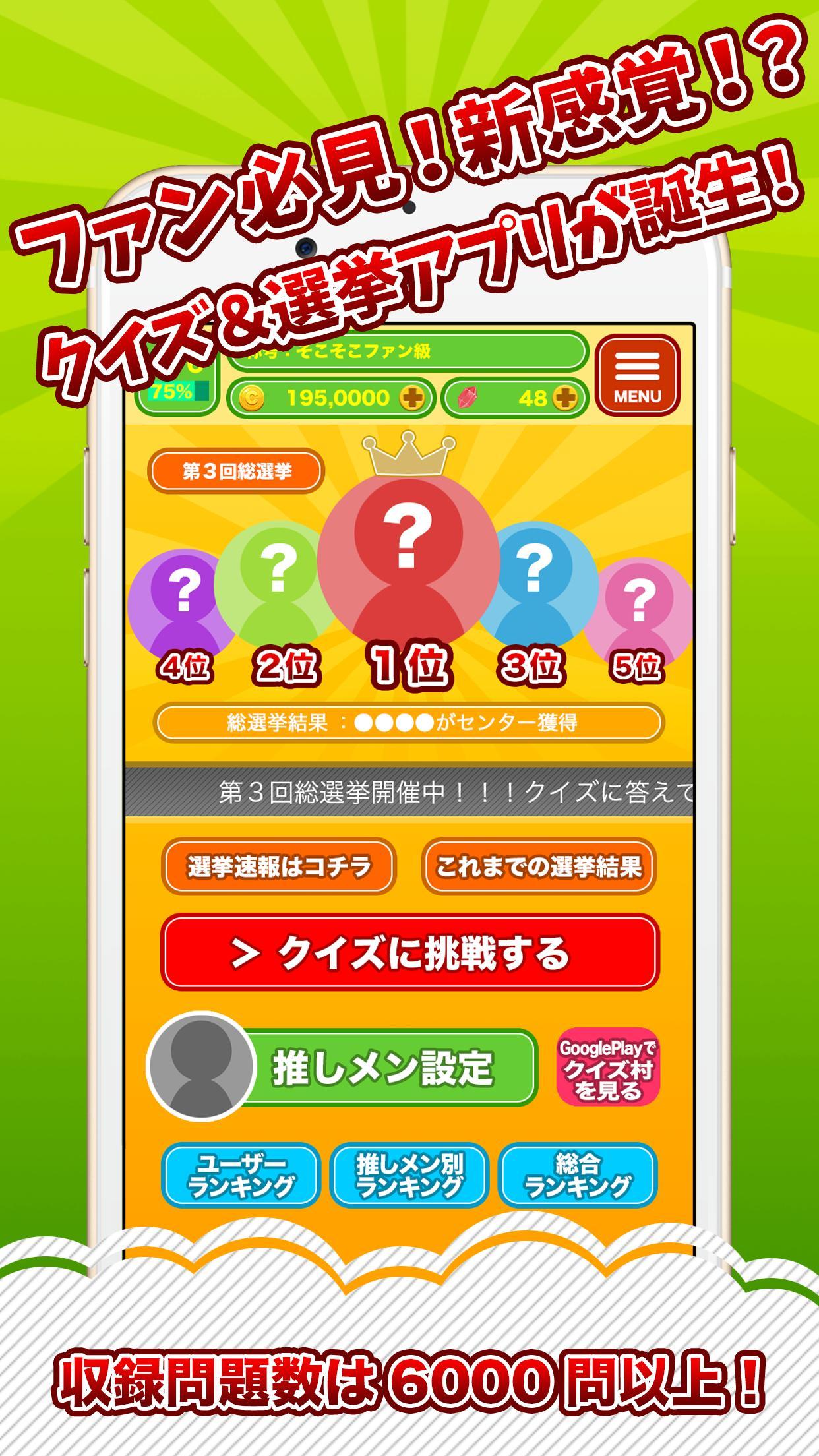 セクゾクイズ村 for Sexy Zone(セクシーゾーン) 1 تصوير الشاشة