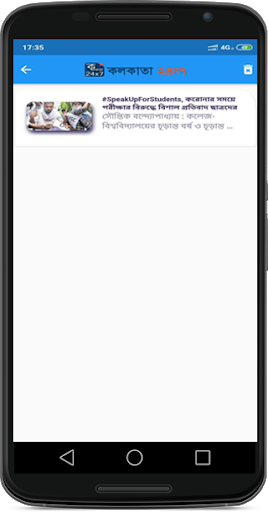 Kolkata24x7 2 تصوير الشاشة