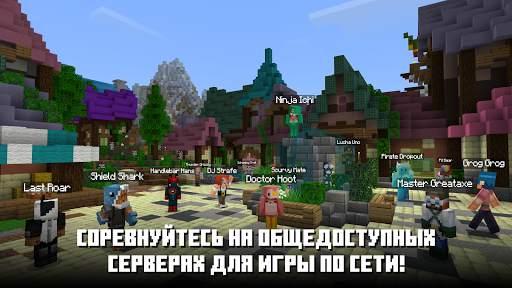 Майнкрафт скриншот 4