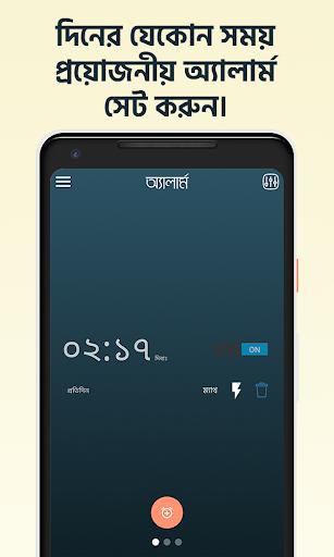 কথা বলা ঘড়ি - Talking Clock - Somoy Bola Ghori 2 تصوير الشاشة