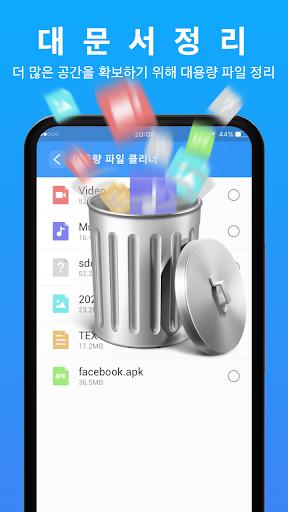 빠른 정리 - 전화 공간 확보 및 청소를위한 무료 앱 screenshot 5