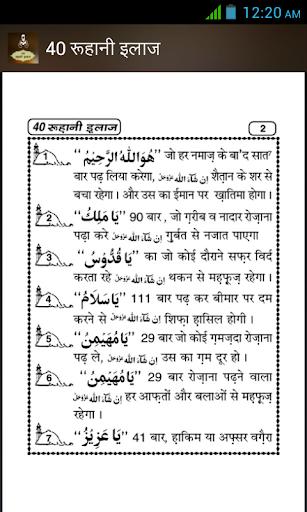 Rohani Ilag in Hindi 5 تصوير الشاشة