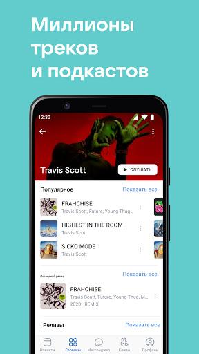 ВКонтакте — мессенджер, музыка и видео скриншот 2