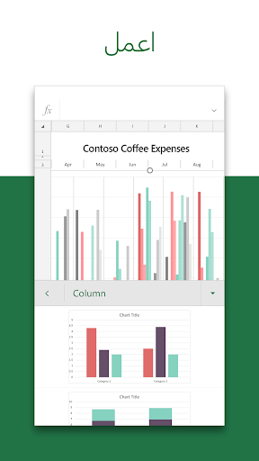 Microsoft Excel 3 تصوير الشاشة