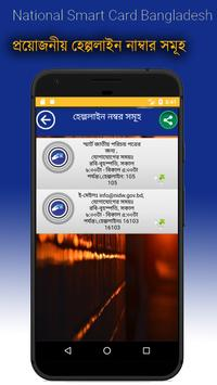 National Smart Card Bangladesh screenshot 11