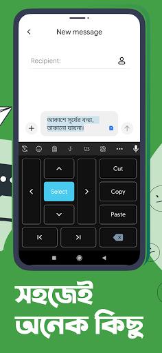 Ridmik Keyboard screenshot 4
