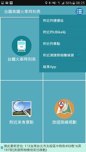 台鐵高鐵火車時刻表 скриншот 10