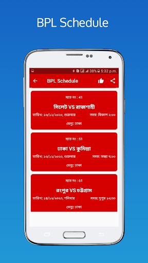 বিপিএল ২০২০-২১ সময়সূচী ও দল - BPL 2020 Schedule screenshot 15