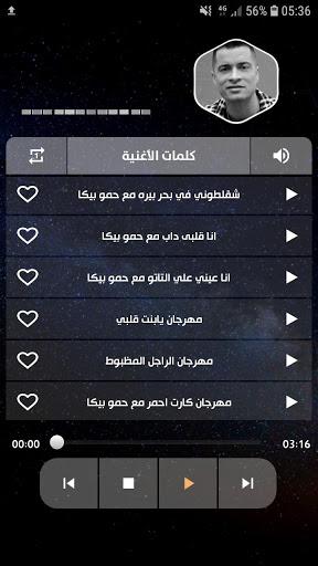 حسن شاكوش 2020 بدون نت | مع الكلمات 7 تصوير الشاشة