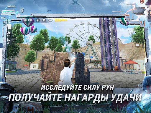 PUBG MOBILE: СИЛА РУН скриншот 14