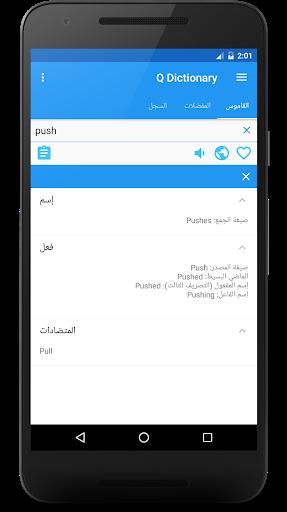 قاموس انجليزى عربى بدون انترنت 3 تصوير الشاشة