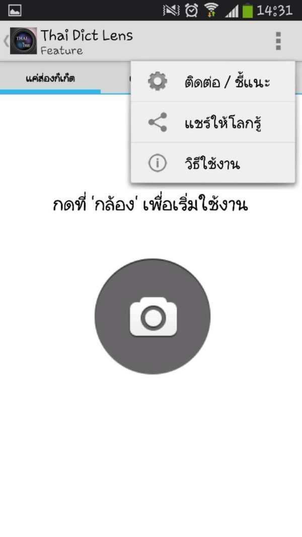 Thai Dict Lens screenshot 8
