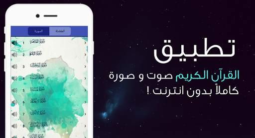 القرآن كامل صورة بدون نت 3 تصوير الشاشة