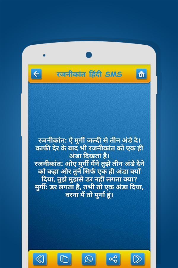 100000+ Hindi SMS screenshot 4