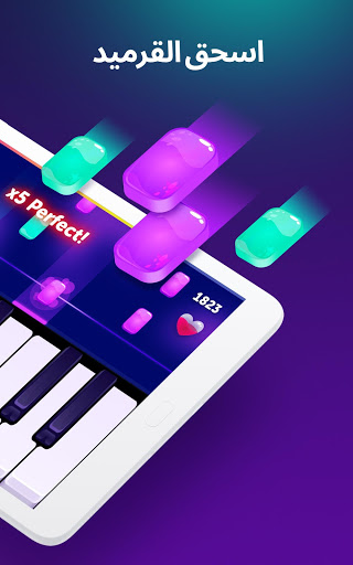 Piano  - ألعاب البيانو 12 تصوير الشاشة